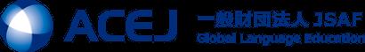 一般財団法人JSAF GLOBAL LANGUAGE EDUCATION ACEJ