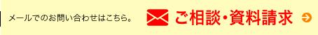 メールでのお問い合わせはこちら