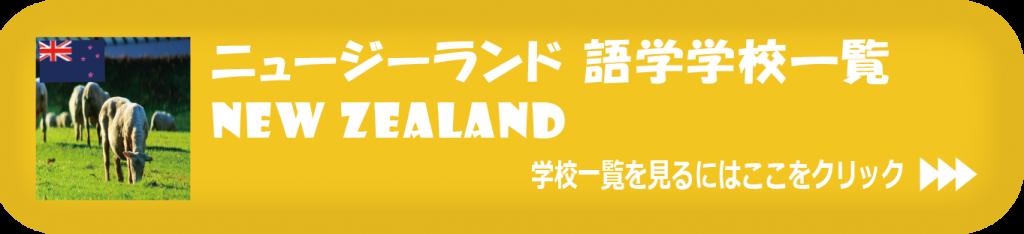 ニュージーランド語学学校一覧ボタン